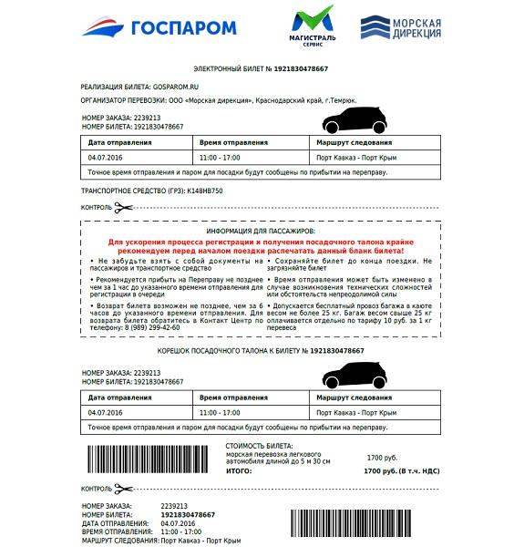 госпаром билет